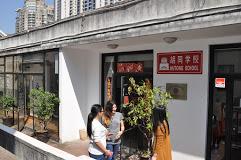 Shanghai Hutong School